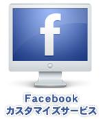 オアシスのフェイスブックカスタマイズサービス