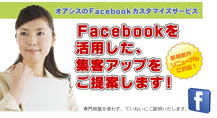 フェイスブックを活用した集客アップのご提案